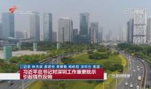 习近平总书记对深圳工作重要批示引起强烈反响
