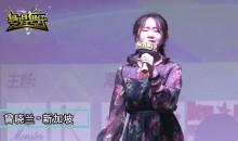 经典百听不厌 新加坡美女曾晓兰翻唱《爱与痛的边缘》
