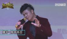 超走心!康宇翻唱李克勤粤语经典《月半小夜曲》