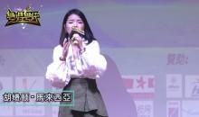 气质美女胡缋颐翻唱王菲早年金曲《多得他》