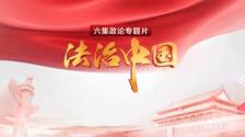 六集政论专题片《法治中国》即将播出 宣传片出炉