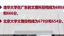 广东超200人考上清华北大!这4所学校占一半