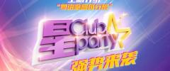 7.28《粤语歌曲排行榜》—星Club Party