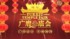 第四届广府庙会