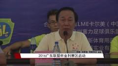 2016广东联盟杯金利赛区启动