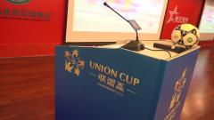 2016广东联盟杯全省启动仪式