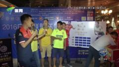 2016联盟杯湛江赛区新闻发布会视频