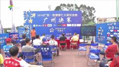 2016廣東·聯盟杯廣州總決賽將拉開戰幕