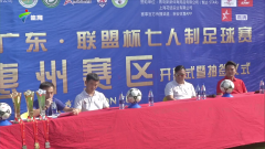 2016廣東·聯盟杯七人制足球賽惠州賽區開幕