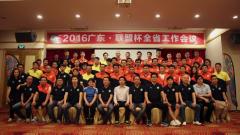 2016联盟杯全省工作会议