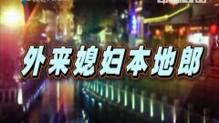 [2018-05-19]外来媳妇本地郎:拍拖先过家长关(上)