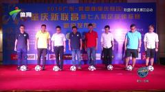2016廣東聯盟杯肇慶賽區啟動