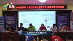 2016廣東·聯盟杯陸豐賽區蓄勢待發