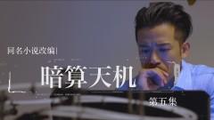 《暗算天機》粵語版 第5集