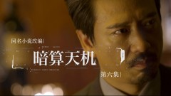 《暗算天機》粵語版 第6集