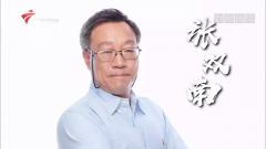 [2018-10-20]大师课:天体物理学家——张双南