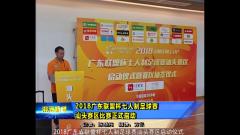 2018广东联盟杯七人制足球赛 汕头赛区比赛正式启动