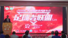 2018联盟杯足球赛新闻发布会