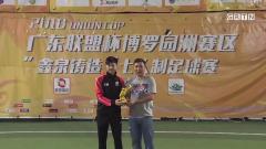 2018广东联盟杯博罗园洲赛区圆满落幕