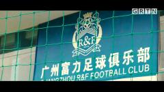 2018广东联盟杯形象大使来袭!广州富力球星亮相