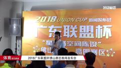 2018广东联盟杯佛山赛区新闻发布会