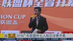 2018广东联盟杯七人制足球赛开幕