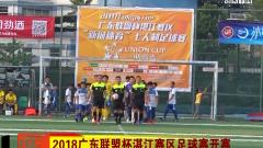 2018广东联盟杯湛江赛区足球赛开赛