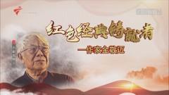 [HD][2018-12-03]大家流芳:红色经典铸就者——作家金敬迈