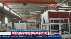 珠江西岸先进装备制造产业布局成效初显