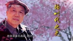 [HD][2018-12-07]大家流芳:不灭的时代之光——杨之光
