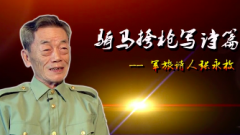 大家流芳:骑马挎枪写诗篇——军旅诗人张永枚