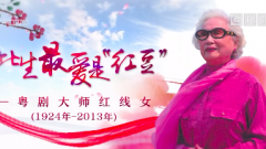 "[HD][2018-12-12]大家流芳:此生最爱是""红豆""——粤剧大师红线女"