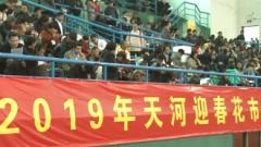 """天河花市""""标王""""拍出10万高价"""