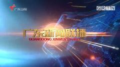 [2018-12-10]广东新闻联播