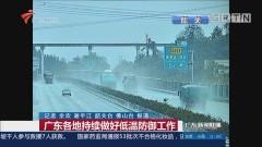 广东各地持续做好低温防御工作
