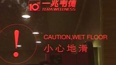 广州:女童游泳馆浴室滑倒 家属质疑场地隐患