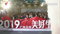 改革振兴广东卫视2019品牌合作大会举行