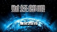 [HD][2019-01-28]财经郎眼:智见2019