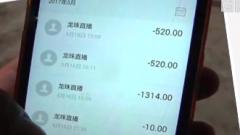 14岁少年打赏网络主播 一个月不到花8万元