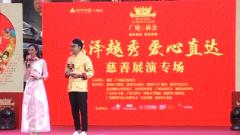 广府慈善庙会:全市首个区级关爱社工子女项目成立