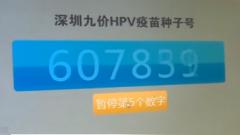 深圳节后的首次九价HPV疫苗摇号 中签?#26102;?#22686;