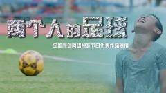两个人的足球:梦想在征程