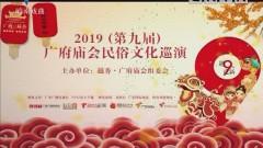 [2019-03-09]2019(第九届)广府庙会民俗文化巡演