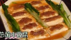 九龍豆腐宴