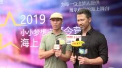 2019小小夢想家海上小童Sing活動在廣州拉開帷幕
