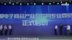 2019中国产业互联网峰会在广东惠州隆重召开