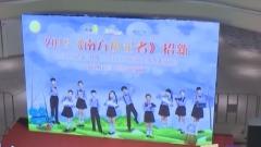 [2019-08-09]南方小记者:2019南方小记者招新恒宝广场专场