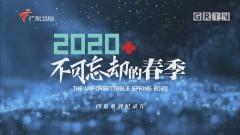 纪录片:2020 不可忘却的春季(4)会见晴空