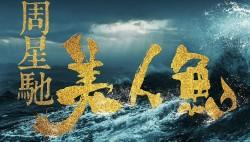 新春贺岁电影:破纪录!《美人鱼》票房单日收近3亿
