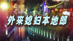 [2018-04-29]外来媳妇本地郎:朋友变知己(上)